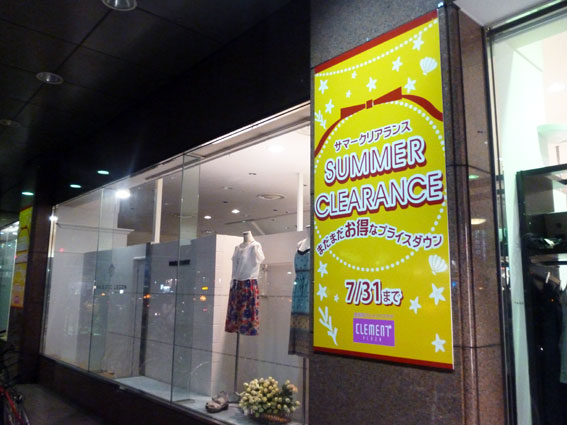 クリ2014駅広