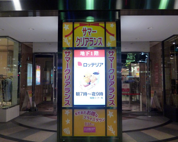 クリ2014駅広柱