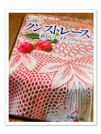 140314(編み物)クンスト本