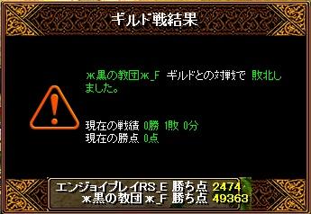 3月20日 エンジョイGv VS黒の教団_F様
