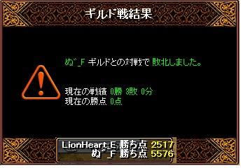 3月26日 ライオンGv VS ぬ゛_F様