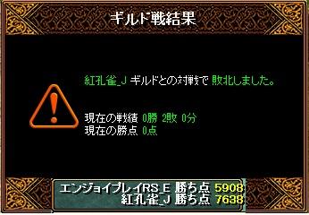 3月31日 エンジョイGv VS紅孔雀_J様