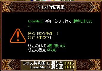 3月30日 ラオスGv VS LoveMe_C様