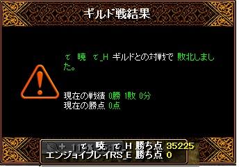 3月27日 エンジョイGv VS 暁_H様