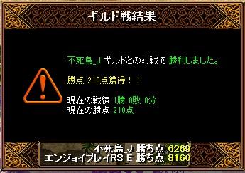 4月17日 エンジョイGv VS不死鳥_J様