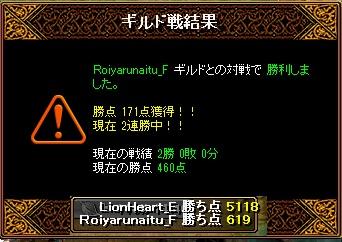 6月3日 ライオンGv VS Roiyarunaitu_F様