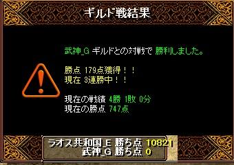 6月6日 ラオスGv VS武神_G様