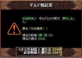 7月6日 ラオスGv VS武装戦線_F様