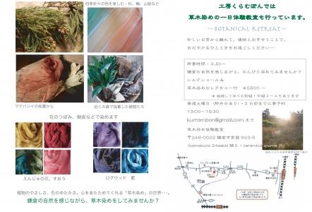 草木染め体験教室-page-001