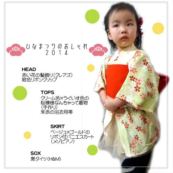 ひなまつりは手作りのなんちゃって着物ドレス風―子供服コーディネイトを写真で紹介―