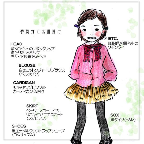 春気分でお出掛けコーデ―子供服コーディネイトをイラストで紹介―