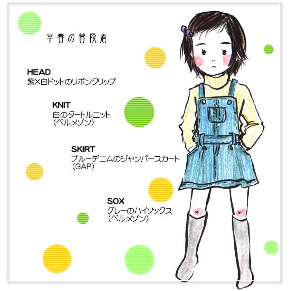 早春の普段着―子供服コーディネイトをイラストで紹介―