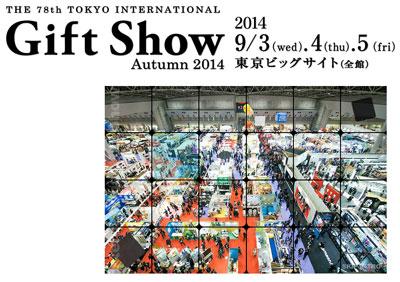 TOKYOGIFTSHOW.jpg