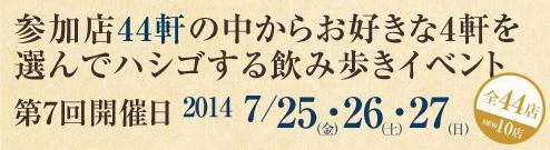 京都バルフェスタ開催日