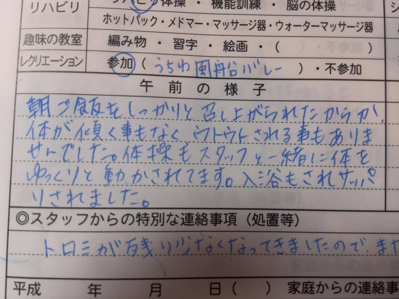 2014-06-07-00-07-40_photo1.jpg