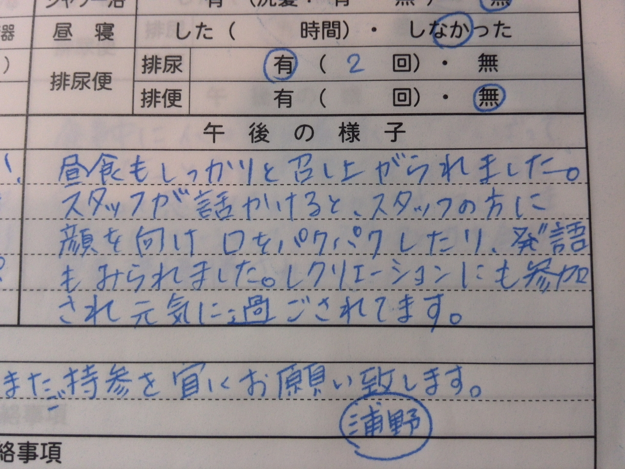 LINEcamera_share_2014-06-07-00-09-51.jpg
