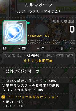 □カルマオーブ2