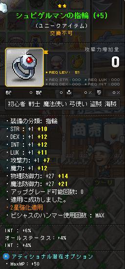 指輪4(最上級)