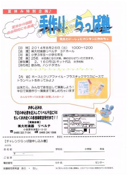 繧、繝。繝シ繧ク+(23)_convert_20140717133425
