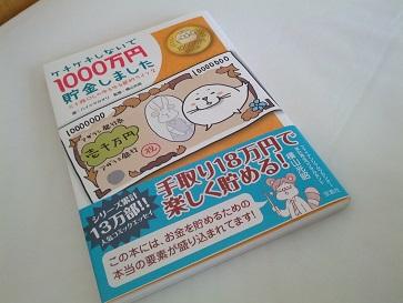 ブログ本発売