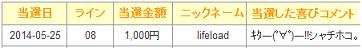 GetMoney!1000円当選