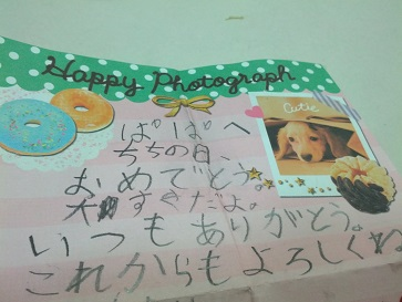 パパの手紙2