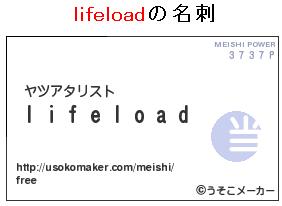 lifeload名刺