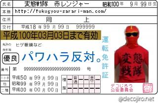 decojiro-20140104-221929_20140412064727f4b.jpg