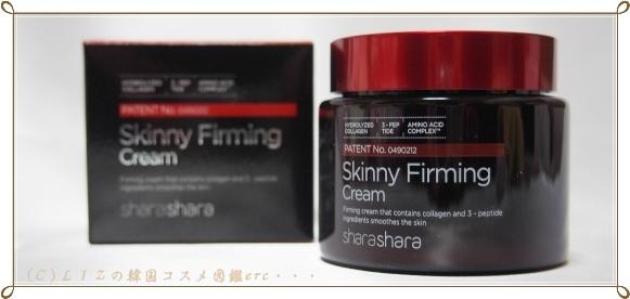 【SharaShara】スキニーファーミングクリーム
