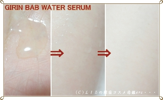 【180DAYs】GIRIN BABA WATER SERUM