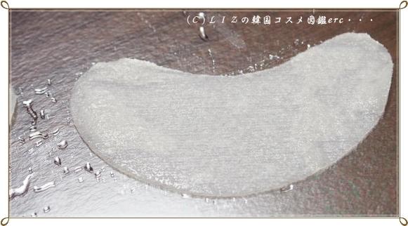 【アイソイ】グリーンキャビアダークニングゼロ&アンチリンクルアイパッチ
