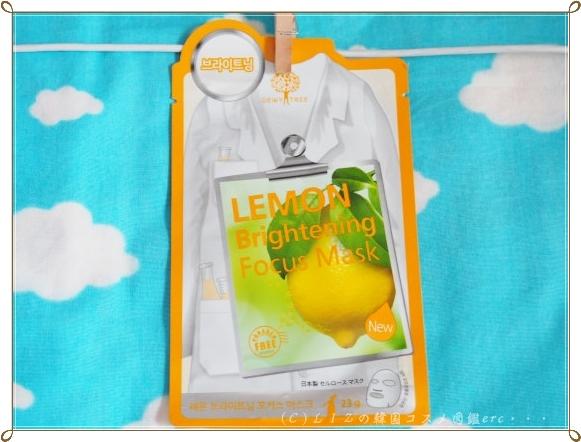 【DEWYTREE】レモンブライトニングフォーカスマスク