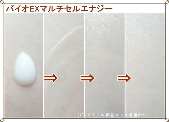 【TONYMOLY】バイオEXマルチセルエナジー