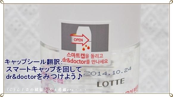 【Lotte】ドクター&ドクター