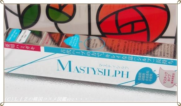 マスティシルフ
