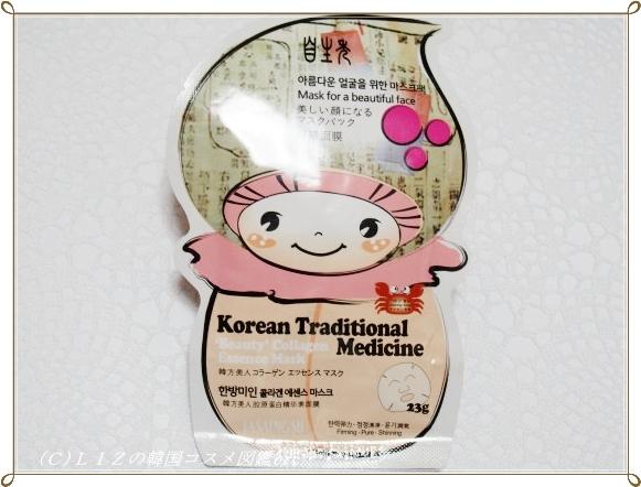 【自生秀】韓方コラーゲンエッセンスマスク
