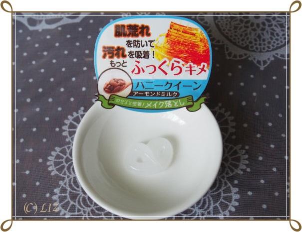 【ピュアスマイル】ハニークィーンクレンジングジェル