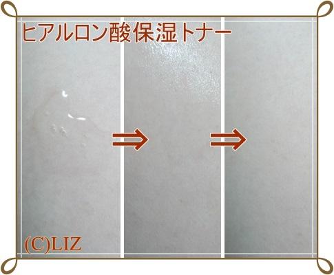 【イッツスキン】ヒアルロン酸保湿ライン