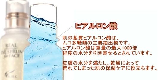 【AHC】 チェンジ リアル アイ セラム フォー フェイス