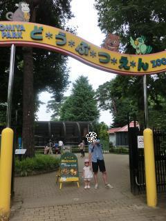 大宮公園小動物園入口