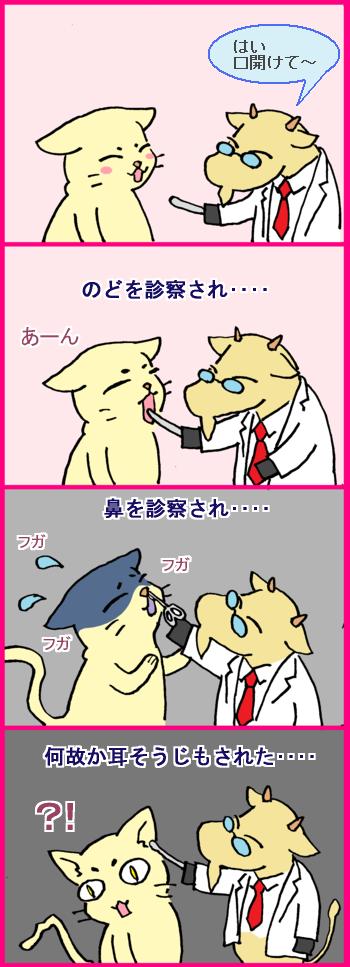耳掃除 病院