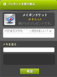 MapleStory 2014-06-20 22-06-17-637