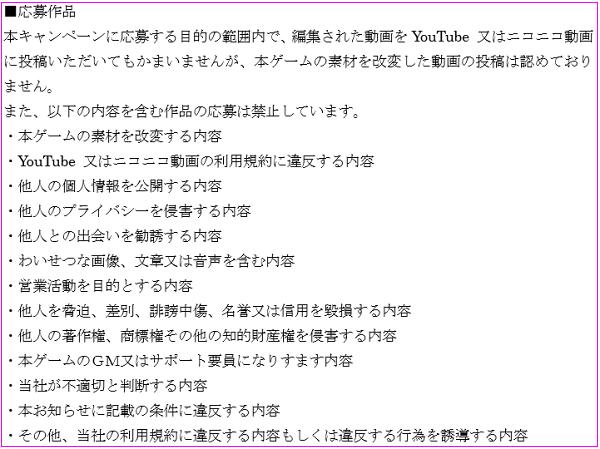 プレイ動画コンテスト規約