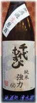 tiyomusubi-gouriki.jpg