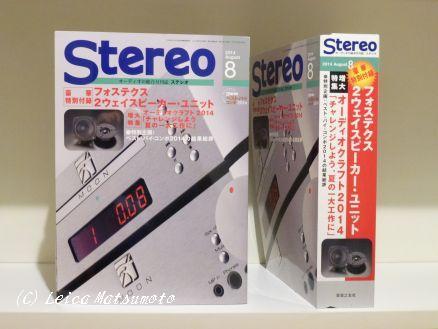 ステレオ誌 2013年8月号 2冊購入