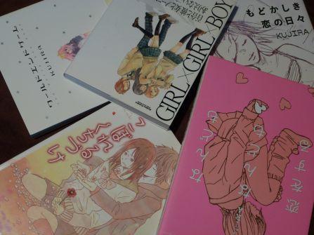 購入したKUJIRAさんのコミックス
