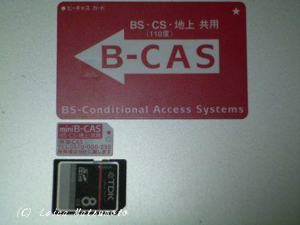 B-CASとminiB-CASとSDカードの大きさ