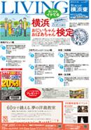 LIVINGyokohama412.jpg