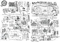 miyajima-tabi.jpg