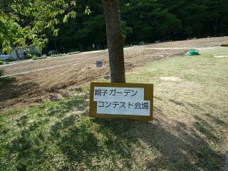 親子ガーデン予定地